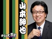 山本 紳也(やまもと しんや)