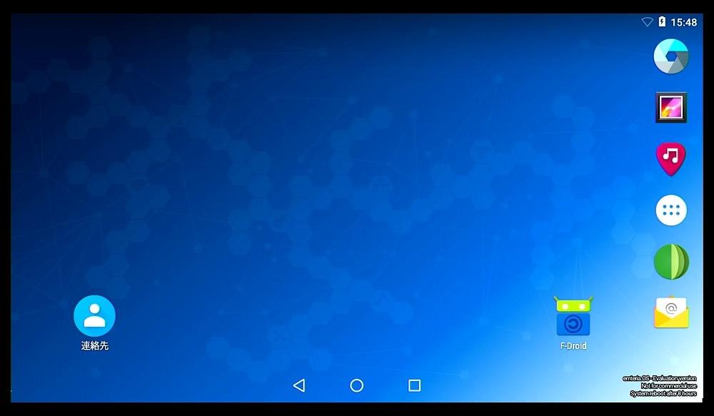 組み込み向けOS「emteria.OS」。Androidベース