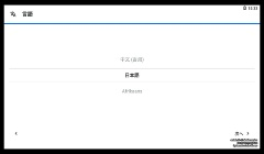 言語設定で「日本語」を選択可能