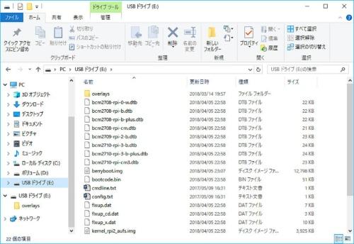 BerryBootのファイル群をmicroSDにコピー