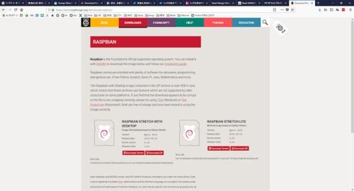ラズパイの公式OS「Raspbian」の軽量版である「Raspbian Lite」をダウンロード