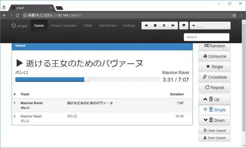 ピュアオーディオ専用OSの「Archphile」のリモート管理画面