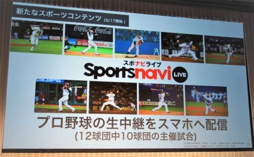 ソフトバンクは2016年3月よりプロ野球やプロバスケットボール「Bリーグ」などの試合が定額で視聴できる「スポナビライブ」を提供してきたが、2018年5月をもって終了すると発表した。写真は5月10日のソフトバンク決算説明会より(筆者撮影)
