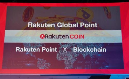 三木谷氏が新たに打ち出した「楽天コイン」構想。楽天スーパーポイントを仮想通貨とすることで、IDとポイントの世界共通化を図るというものだ。写真は2月27日のMobile World Congress 2018の基調講演より(筆者撮影)