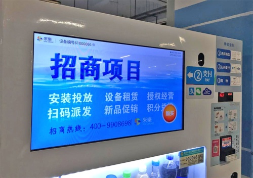 中国にある飲料自動販売機。AlipayやWeChat Payを活用し、QRコードを読み込んで決済することが可能だ(筆者撮影)