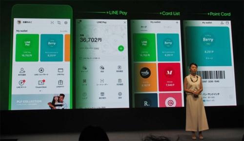 2017年6月15日の「LINE CONFERENCE 2017」で、LINEにLINE Payを使いやすくする「ウォレット」タブの追加が明らかにされており、2018年3月にその実装がなされている。写真は同イベントより(筆者撮影)