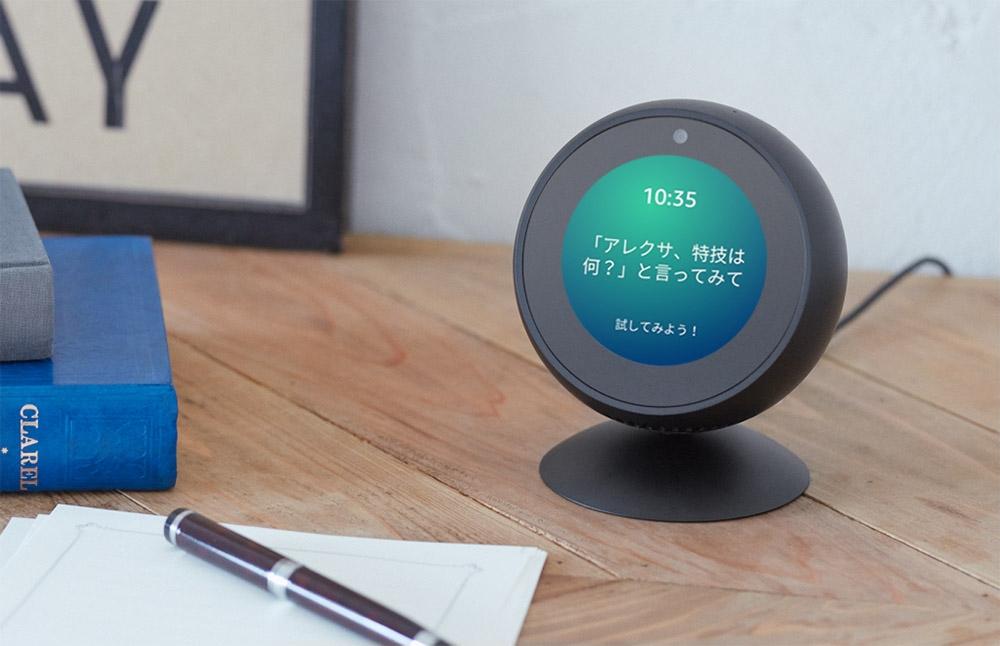 アマゾンジャパンが6月20日に発表した「Amazon Echo Spot」。円形のディスプレイを搭載したことで、音声だけでなく視覚的に情報を得ることが可能になった。写真はプレスリリースより (出所:アマゾンジャパン)