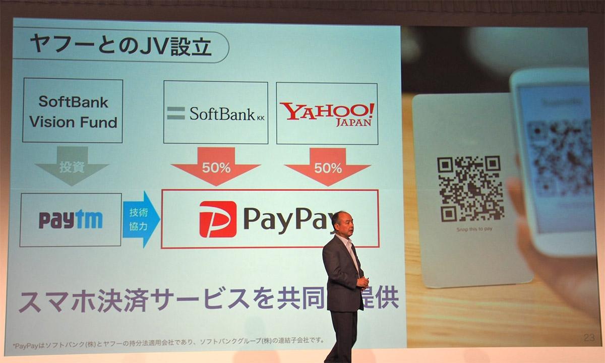 ソフトバンクはヤフーとの合弁で、QRコード決済サービスを提供する「PayPay」を設立。2018年10月5日にはサービスを開始している。写真は2018年8月6日のソフトバンクグループ決算説明会より(筆者撮影)
