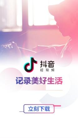 中国でTikTokは「抖音(ドウイン、Douyin)」という名称で提供されており、若い世代だけでなく幅広い層に利用されているという。画像は抖音のWebサイト
