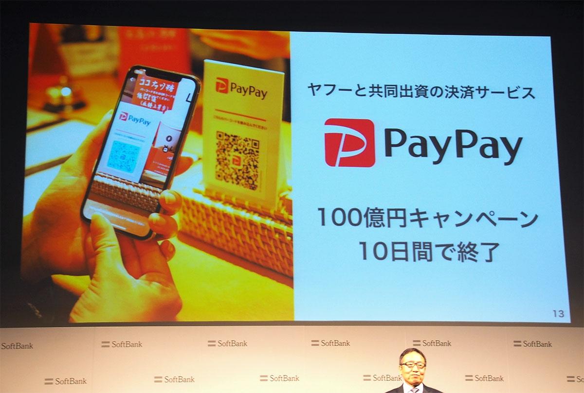 100億円を費やした利用者還元キャンペーンがわずか10日で終了するなど、PayPayは大きな話題をもたらした一方、セキュリティー対策の甘さが浮き彫りにもなった。写真は2018年12月19日のソフトバンク上場記者会見より(筆者撮影)