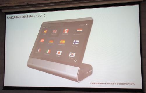 TAKUMI JAPANは法人向けのニーズに応えるため、据え置き型の「KAZUNA eTalk5 Biz」を開発していることを明らかにしている。写真は2019年1月17日のTAKUMI JAPAN新製品発表会より(筆者撮影)