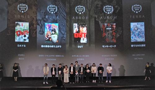 カカオジャパンが2019年5月23日に実施した、「ピッコマ」の事業戦略イベント「ピッコマものがたり2019」。戦略の説明に加え、人気作品を表彰する「ピッコマAWARD 2019」の表彰も実施された。写真は同イベントより(筆者撮影)