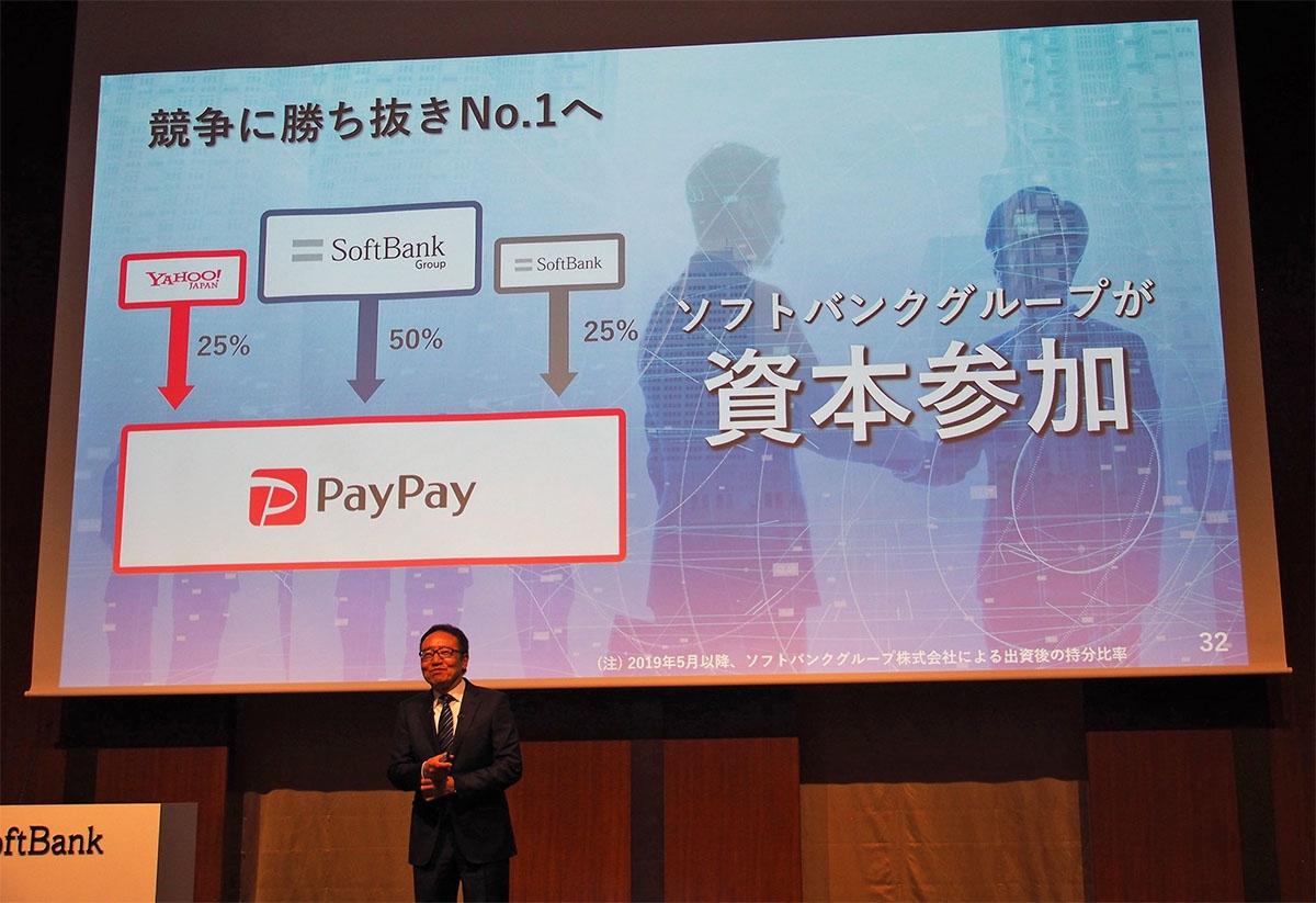 PayPayの競争力強化のため、新たにソフトバンクグループが460億円を出資。これによってソフトバンクとヤフーの共同出資から、ソフトバンクグループ直下へと企業の位置付けも大きく変わっている。写真は2019年5月8日のソフトバンク決算説明会より(筆者撮影)