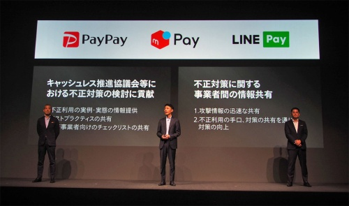 メルペイ社とPayPay社、LINE Pay社の3社は不正対策の強化で連携することを発表。3社で不正利用情報を共有するなどの取り組みを進めるとしている。写真は2019年9月18日の「MERPAY CONFERENCE 2019_SEP.」より(筆者撮影)