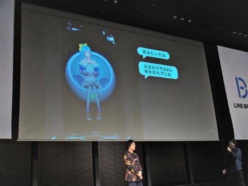 Gateboxのコンテンツの1つ「逢妻ヒカリ」は、「LINE BRAIN」の1機能である音声合成を用いることで、スムーズな発音を実現している。写真は2019年7月23日のLINE BRAIN事業戦略説明会より(筆者撮影)
