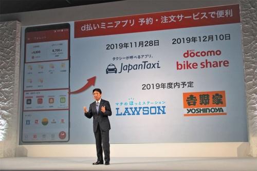 NTTドコモは2019年11月よりd払いにミニアプリの仕組みを導入。生活系サービスを主体としたミニアプリを追加していくことで、d払いの利用拡大に結び付ける狙いがあるようだ。写真は2019年10月11日のNTTドコモ新サービス・新商品発表会より(筆者撮影)