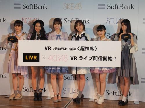 ソフトバンクはVRプラットフォーム「LiVR」による、AKB48グループのライブ配信サービスを2020年2月3日より提供開始すると発表。AKB48グループとしては初のVRライブ配信の取り組みになるという。写真は2020年1月16日に実施された、AKB48グループのVRライブ配信開始に関する記者説明会より(筆者撮影)