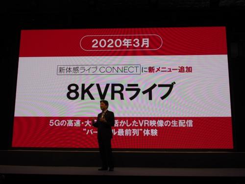 NTTドコモは5G時代を見据えて「新体感ライブ」を「新体感ライブ CONNECT」にリニューアルする。新たに8KカメラによるVR映像を配信する「8KVRライブ」を提供すると発表した(筆者撮影)