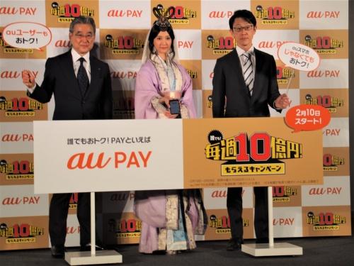KDDIが2020年1月28日に開いた「au PAY」の発表会の様子。「au WALLET」をau PAYにリブランドする発表をしたほか、最大7万円相当のポイントが還元される大規模キャンペーンの展開も打ち出した(筆者撮影)