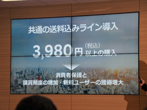 楽天は2020年2月13日に開いた決算説明会から、送料無料化施策を「共通の送料込みライン」と呼ぶようになった