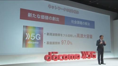 NTTドコモが2020年3月18日に開いた5Gのサービス発表会の様子。YouTube Liveなどを活用し、オンラインのみのイベントとなった。画像は同イベントのスクリーンショット