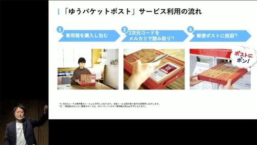 ゆうパケットポストの利用方法。専用の箱を購入し、梱包してからメルカリのアプリでQRコードを読み取り、郵便ポストに投函するだけで発送できる。画像は2020年11月4日のメルカリ・日本郵便新サービス発表会のスクリーンショット