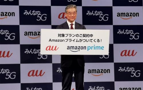 KDDIは2020年12月9日にauブランドの新サービス発表会を実施。「Amazonプライム」をセットにした「データMAX 5G with Amazonプライム」を発表するなど、アマゾン・ドット・コムとの連携強化を図っている。写真は同発表会より(筆者撮影)