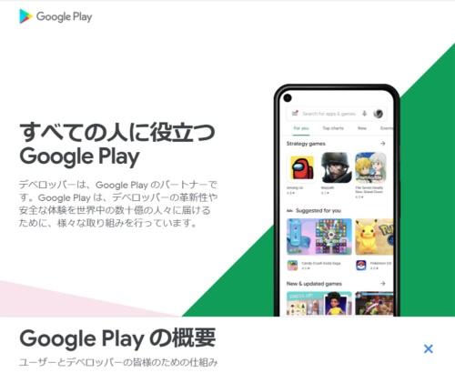 グーグルが公開した「How Google Play Works」の日本語版Webサイト。開発者に向けてGoogle Playの概要や、安全性やビジネスなどへの取り組みなどについての説明がある