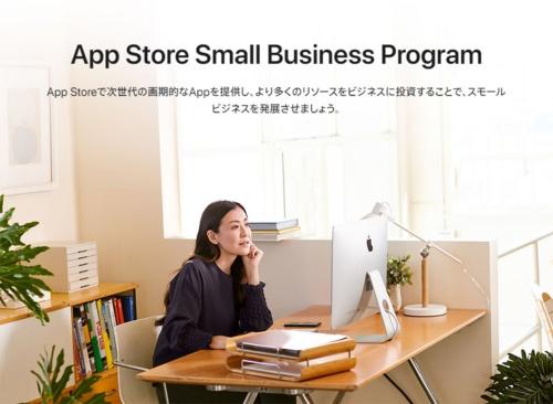 中小規模の開発者に向けた、App Storeの手数料を15%に引き下げるプログラム「App Store Small Business Program」。2021年8月26日の発表により、それが少なくとも3年間提供されるという