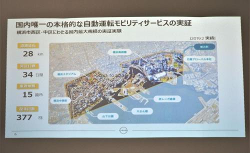 実証実験で実際に走行するのは、横浜みなとみらい地区と横浜中華街にわたるエリア。日産自動車が2019年に実施した実証実験では、34日間で377回の配車実績を誇るという(筆者撮影)