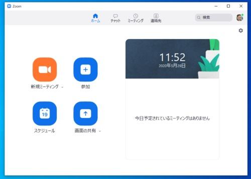 Zoomミーティングのデスクトップアプリは使いやすい