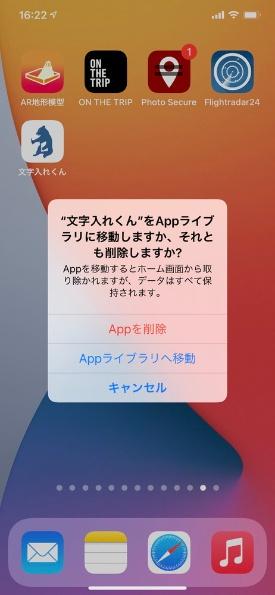 アプリを長押しして「-」を押すと、Appライブラリに移動できる