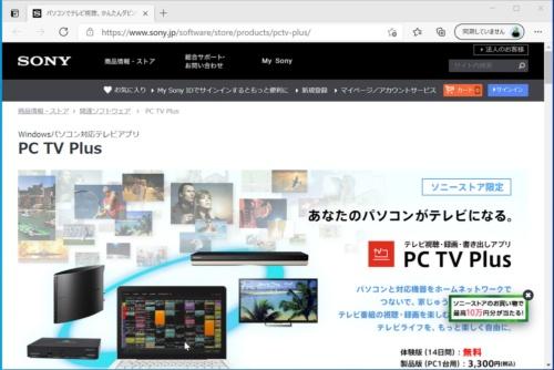 ソニーストアにある「PC TV Plus」の製品情報サイト。ここから体験版をダウンロードできる