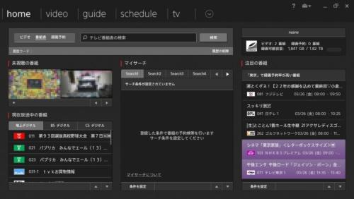 PC TV Plusのホーム画面。さまざまな情報が見られる