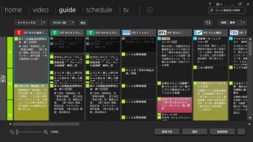 PC TV Plusの番組表