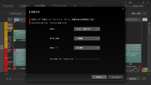 PC TV Plusからの予約録画は簡単にできる