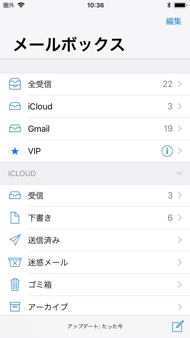 iPhoneのメールアプリのメールボックス管理画面。アカウントごとのメールボックスのほかに「VIP」メールボックスがある