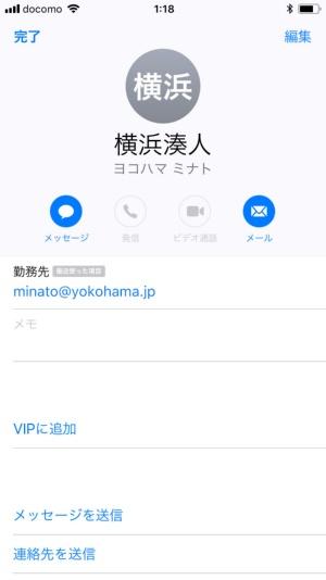 メール画面で「差出人」をタップし表示された画面で「VIPに追加」を設定する。「連絡先」アプリで連絡先を開いても同様に設定可能だ