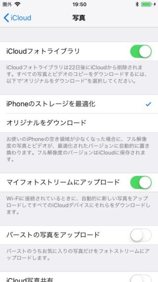 「写真」の設定画面。一番上にある「iCloudフォトライブラリ」はiPhone内の写真とムービーを全てiCloud上にアップロードする機能だが、その分iCloud ストレージを消費する