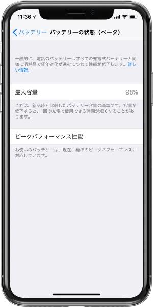 iOS 11.3で「設定」→「バッテリー」→「バッテリーの状態(ベータ)」とタップして表示される画面で、自分のiPhoneのバッテリーの状態を確認できる