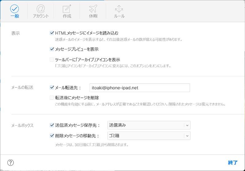 メール icloud iPhoneに最適なiCloudメール、ややこしいアドレスとApple IDの関係を整理