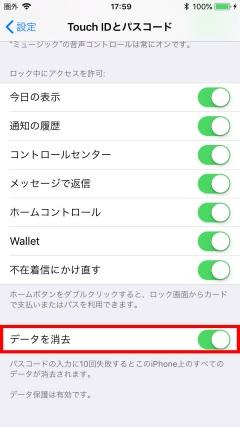 「データを消去」をオンにしている場合は、パスコードの入力を10回連続して失敗するとiPhoneが初期化される(赤い枠は筆者が付けた)