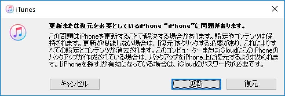 iPhoneが認識されると、パソコンの「iTunes」アプリにダイアログが表示されるので「復元」をクリックしよう。指示に従って進めばiPhoneを初期化できる