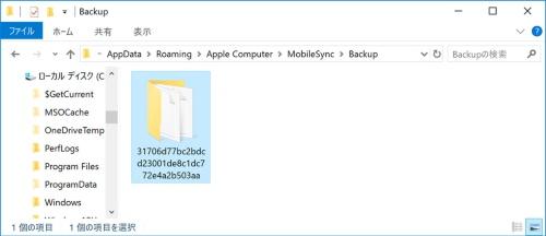 バックアップの上書きを防ぐためにWindows版のiTunesの場合はバックアップファイルを別の場所にコピーしておく