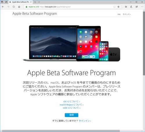 「Apple Beta Software Program」にアクセスして、自分のApple IDを登録するとプログラムに参加してパブリックベータを試せるようになる