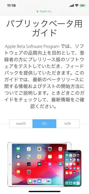 パブリックベータをインストールする端末の「Safari」で「Apple Beta Software Program」にアクセスしサインイン