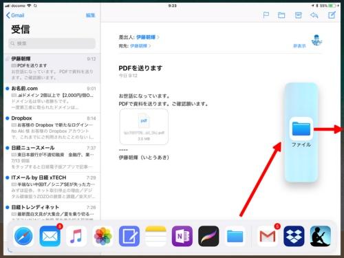 「Split View」表示にするには、Dockからアイコンを画面にドラッグして画面の端に付けて指を離す(赤い矢印は筆者が加えた)