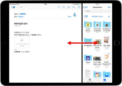 Split Viewで左に「メール」アプリ、右に「ファイル」アプリの画面を表示した様子。仕切り線の中央をスライドで動かし、左右の比率を変更できる(赤い矢印は筆者が加えた)