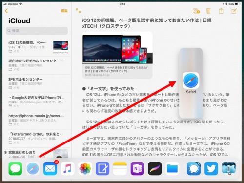 「Slide Over」表示にするには、2つ目のアプリを画面にドラッグし、端に付けずに指を離す(赤い矢印は筆者が加えた)