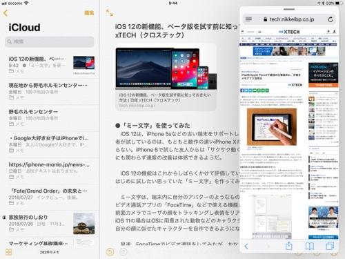 Slide Overで2つのアプリの画面を表示した様子。2つ目のアプリの画面は浮いた状態になる